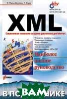 XML в подлиннике  Н.Питц-Моултис, Ч.Кирк купить