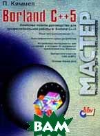 Borland C++ 5  Киммел П. купить