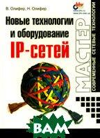 Новые технологии и оборудование IP-сетей  Олифер В.Г., Олифер Н.А. купить