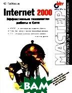 Internet 2000  Габбасов Ю.Ф. купить