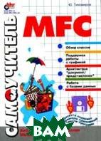 Самоучитель MFC  Тихомиров Ю.В. купить
