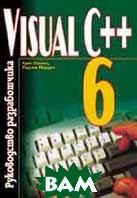 Visual C++ 6: руководство разработчика  Крис Паппас, Уильям Мюррей купить