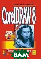 CorelDraw 8. Полное руководство  Рик Олтман купить