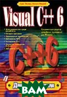 Visual C++ 6 для пользователя  Крис Паппас, Уильям Мюррей купить