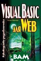 Visual Basic: создание Web-узлов  Уильям Мартинер купить
