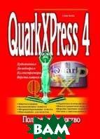 QuarkXpress 4. Полное руководство  С.Бейн купить