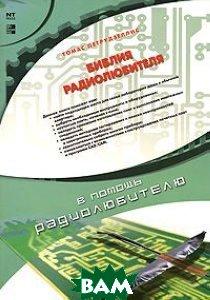Библия радиолюбителя / Build Your Own Electronics Workshop  Петрудзеллис Том / Tom Petruzzellis купить