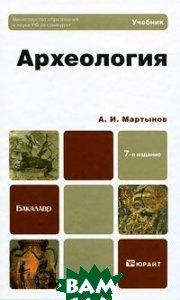Археология. Учебник для бакалавров  Мартынов А.И. купить