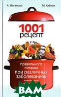 1001 рецепт правильного питания при различных заболеваниях  А. Неганова, М. Кабков купить