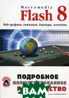 Macromedia Flash 8. Web-графика: анимация, баннеры, логотипы  Антонов Б. купить