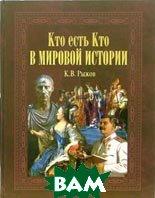 Кто есть кто в мировой истории  Рыжов Константин купить