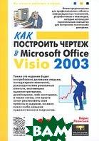 Как построить чертеж в Microsoft Office Visio 2003  Борис Леонтьев купить