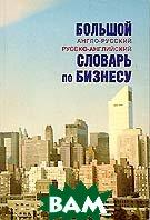 Большой англо-русский и русско-английский словарь по бизнесу.   купить