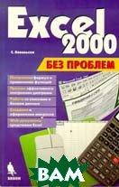 Excel 2000 без проблем  Ковальски С. купить