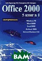 Microsoft Office 2000 5 ���� � ����� �����������  �������� �.�. ������
