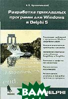 Разработка прикладных программ для Windows в Delphi 5  Архангельский А.Я.  купить