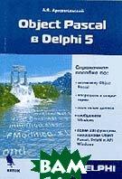 Object Pascal в Delphi 5     Архангельский А.Я. купить