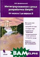Интегрированная среда Delphi 5  Архангельский А.Я. купить