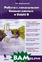Работа с локальными базами данных в Delphi 5  Архангельский А.Я. купить