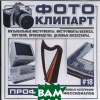 Коллекция клипартов № 18. Музыкальные инструменты. Инструменты бизнеса, торговли   купить