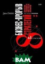 Бизнес-прорыв. Восемь стратегий достижения выдающихся практических результатов / Business Beyond the Box  О'Кифф / John O'Keeffe купить