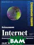 Использование Internet. 4-е спец. издание  Хоникатт Джерри, Браун М.Р., Фронцковяк Т. и др. купить