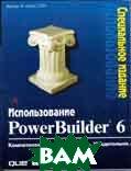 ������������� PowerBuilder 6. ����������� �������  ����� ������, ��� ������ ������