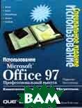 Использование Microsoft Office 97  Ботт Эд  купить