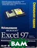 Использование Microsoft Excel 97 Специальное издание   купить