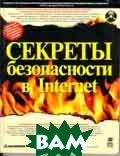 Секреты безопасности в Internet  Вакка Дж. купить