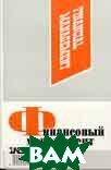 Финансовый менеджмент (участники рынка, инструменты, решения)  Глухов В.В., Бахрамов Ю.М. купить