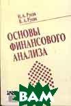 Основы финансового анализа  Русак Н.А., Русак В.А. купить
