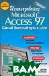 Использование Microsoft Access 97  Баркер Ф. Скотт купить