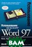 Использование Microsoft Word 97  Ульрих Лаура Анн купить