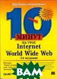 10 минут на урок Internet и World Wide Web  Граймес Гален купить