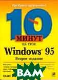 10 минут на урок Windows 95. 2-е изд.  Пламли Сью купить