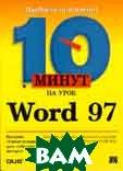 10 минут на урок Microsoft  Word 97  Эйткен Питер купить
