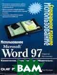 Использование Microsoft Word 97: изд.- бестселлер  Камарда Билл купить