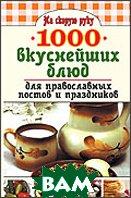 1000 вкуснейших блюд для православных постов и праздников  Зданович купить