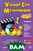 Visual C++ для мультимедиа  Эйткен Питер, Джерол Скотт купить