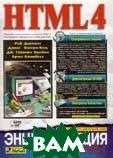 HTML 4. Энциклопедия пользователя   Дарнелл Рик и др. купить
