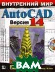 Внутренний мир Autocad. Версия 14  Барчард Билл купить