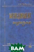 Менеджмент туризма. 5-е издание  Кабушкин Н.И. купить