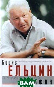 Президентский марафон  Борис Ельцин купить