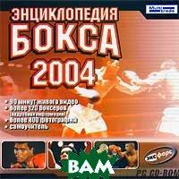 Энциклопедия бокса 2004    купить