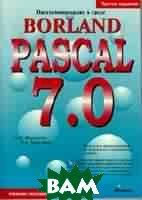 Программирование в среде Borland Pascal 7.0   Марченко А.И., Марченко Л.А. купить