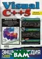 Энциклопедия пользователя Visual C++5.   Тосс Виктор купить