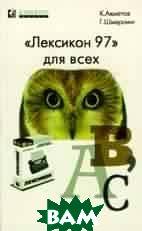Лексикон 97 для всех  Ахметов К., Шмерлинг Г. купить