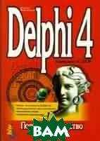 Delphi 4: Полное руководство  Баас Р., Фервай М., Гюнтер Х. купить