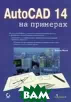 Autocad 14 на примерах  Фрей Д. купить